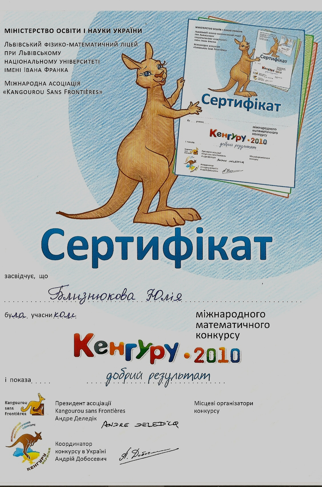 Математичний конкурс кенгуру в україні